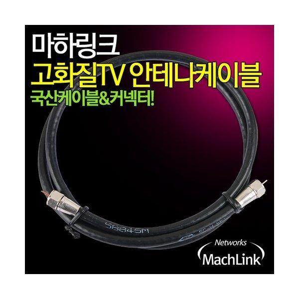 TV 안테나선 2M 3M 5M 7M 10M ML-RF020