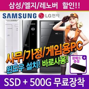 1년무상AS/A급삼성 중고컴퓨터/정품 윈도우10/신품SSD