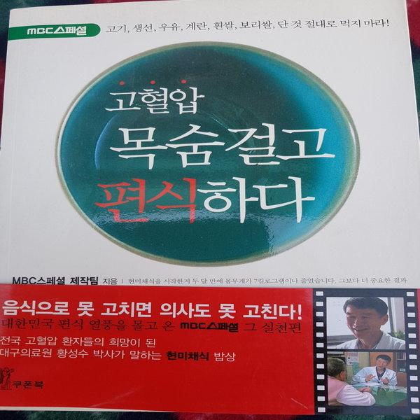 고혈압 목숨걸고 편식하다/mbc스페셜.쿠폰북2010