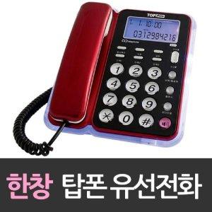 한창 착신 램프 탑폰 유선 전화기 631 집전화기 오피