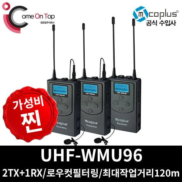 (컴온탑)Mcoplus수입사 WMU96 2TX(무선마이크/로우컷)