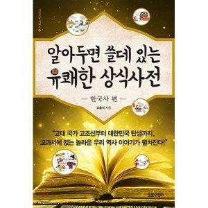 알아두면 쓸데 있는 유쾌한 상식사전 -한국사 편-  조홍석