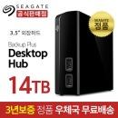 Backup Plus Desktop Hub 14TB 외장하드 +3년보증+정품