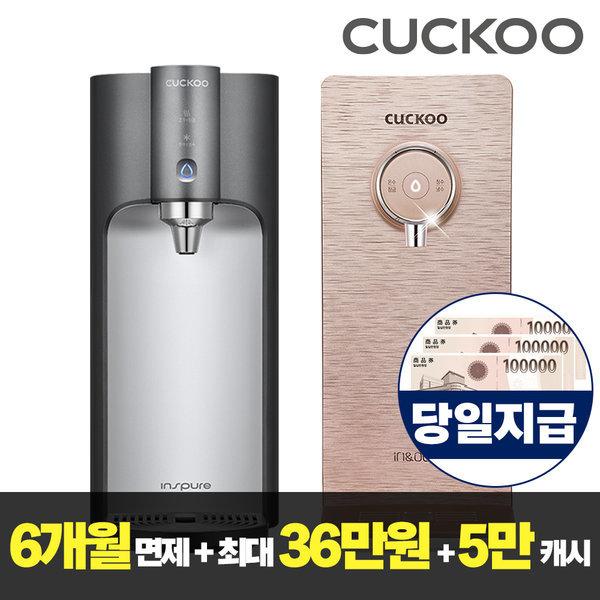 쿠쿠정수기렌탈 6개월무료 + 최대 36만원 + 5만캐시