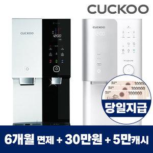 쿠쿠정수기렌탈 6개월무료 + 최대 30만원 + 5만캐시