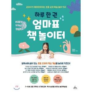 하루 한 권 엄마표 책 놀이터 : 교과서가 재미있어지는 초등 교과 학습 놀이 150  권정아 권정민