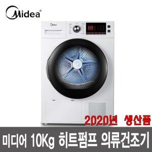 Midea 의류건조기 MCD-H103W 히트펌프/10kg/무료설치