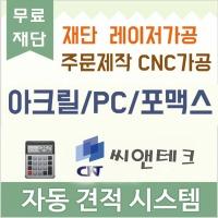 씨앤테크/아크릴/포맥스/PC/주문제작 레이저재단