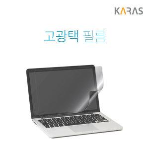 레노버 Slim3-14ARE 시리즈 고화질 액정보호필름