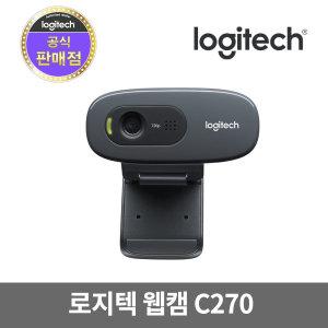 로지텍코리아 C270 HD웹캠 화상회의 내장마이크