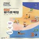 동아 평가문제집 영어 중3-2 (윤정미)2020-2015개정