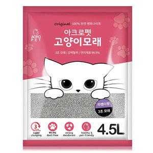 벤토나이트 대용량 고양이모래 화장실 라벤더향 4.5L