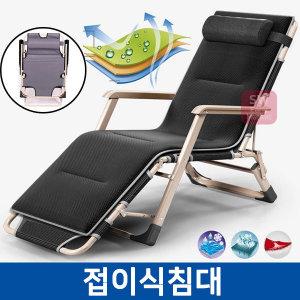 접이식 의자 접이식침대 사무실용침대 캠핑용침대