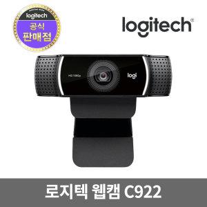로지텍코리아 C922 PRO FHD웹캠 화상회의 내장마이크
