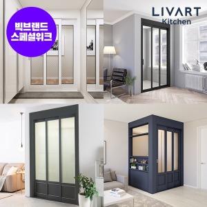 리바트 STYLE3 3연동 중문(-자/ㄱ자)/중복쿠폰