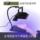 손세정검사기 투광등 스타일 (BGM-HW400) 손씻기교육