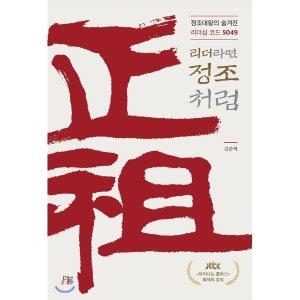 리더라면 정조처럼 : 정조대왕의 숨겨진 리더십 코드 5049  김준혁