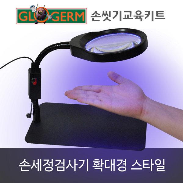손세정검사기 확대경 스타일 (BGM-HW401) 손씻기교육