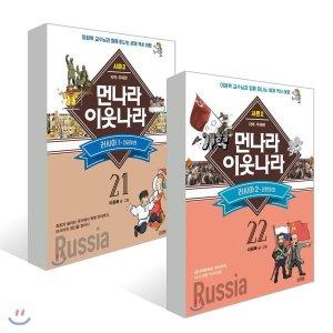 먼나라 이웃나라 21 22 세트 : 러시아 1  2  이원복 이원복
