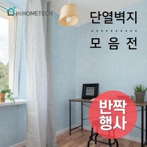 인테리어 단열벽지 접착 20/30M 친환경
