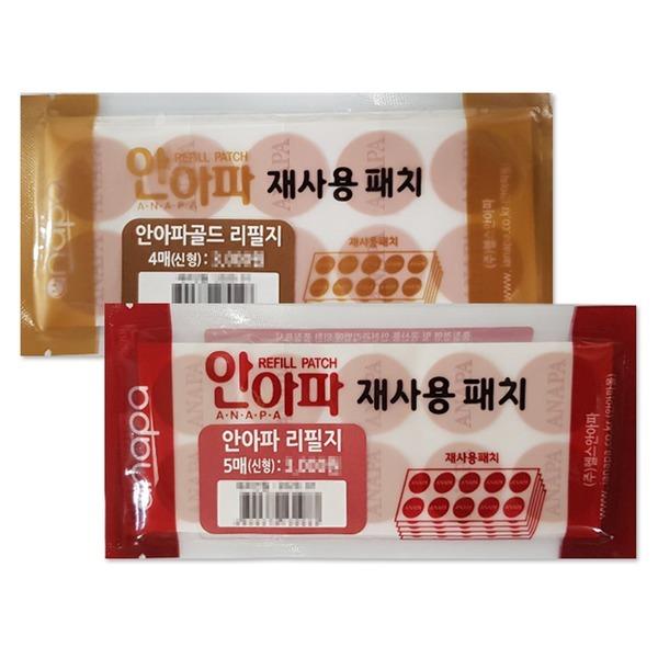HL 안아파 자석패치 리필지 / 안아파골드 동전파스