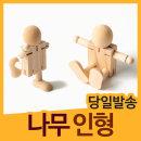 민화샵 관절 나무인형 움직이는 목각인형 만들기