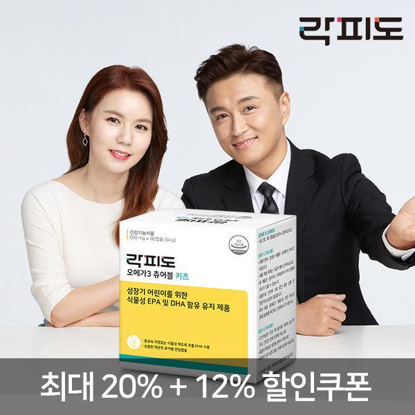 오메가3 츄어블 키즈 +최대 20% 할인쿠폰