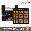 천지양 명품 홍삼환 30환