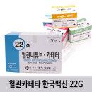IV카테타 한국백신 22G 50EA 주사기 정맥주사기