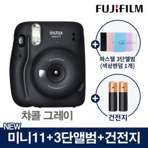 미니11/폴라로이드/즉석카메라 그레이/ +2종 선물