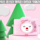 넥스 몬스터 캐릭터 어린이 카메라 핑크