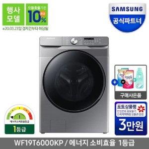 삼성 드럼세탁기 19kg 1등급 WF19T6000KP