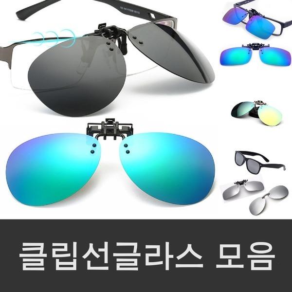 클립선글라스 원형 보잉 남녀공용 썬글라스 편광 미러