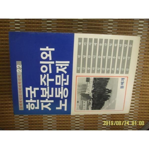 헌책/ 돌베개 / 한국자본주의와 노동문제 / 박현채. 김형기 외 -85년.초판