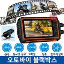 오토바이블랙박스 바이크 2채널 광각렌즈3인치모니터