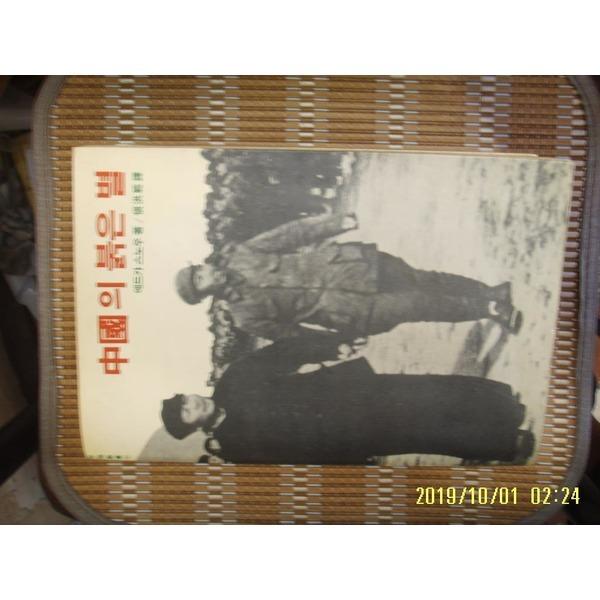 헌책/ 두레 / 중국의 붉은 별 / 에드가 스노우 저. 신홍범 역 -85년.초판.설명란참조