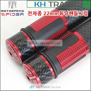 스파이더-CNC핸들그립 전차종 튜닝핸들그립 - 레드