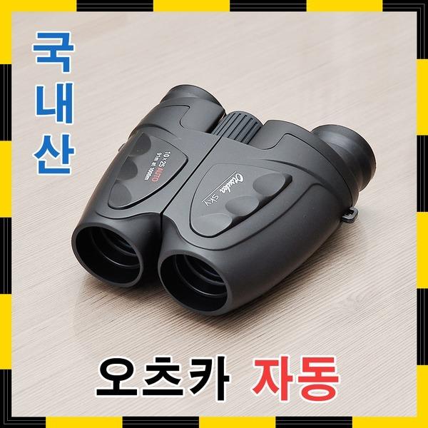 SKY 10x25 자동 쌍안경 망원경 / 초점조절링이 고정됨