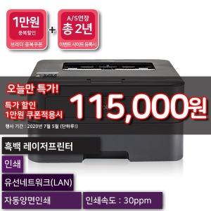 HL-L2360DN 흑백레이저프린터 AS연장행사+오늘만이가격