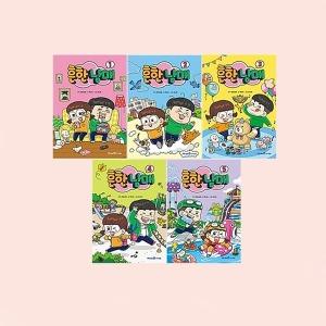 흔한남매 전 5권세트 웹툰 만화 유튜브 어린이 도서책
