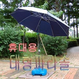 대형파라솔/삼지창파라솔/캠핑 낚시 비치파라솔/