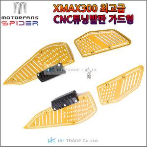 야마하 XMAX300 엑스맥스 CNC 가드형 튜닝발판 -골드