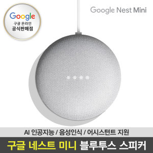 네스트 미니 인공지능 블루투스스피커 그레이 국내정품