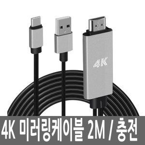 4K 핸드폰 미러링케이블 충전 USB C타입 to HDMI MHL