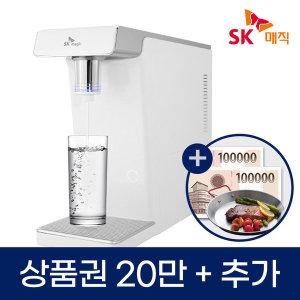 sk매직 정수기렌탈 직수스텐20만/ 얼음상담후/냉온 7만
