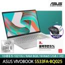 S533FA-BQ025 최대74만/비보북S 10세대 i5/NVMe512GB