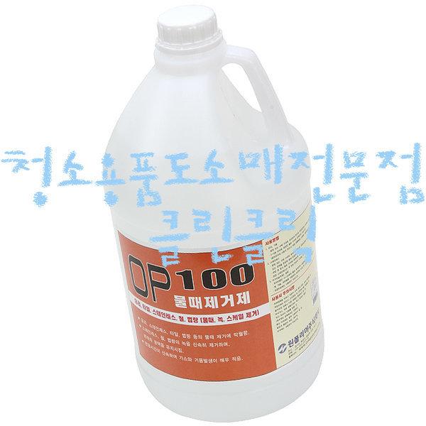 OP100_3.75L/물때제거제/욕실물때/타일물때