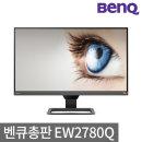 공식수입사 EW2780Q QHD 27형 HDR 아이케어 모니터