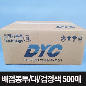 배접 쓰레기 봉투/대(12T)_검정_500매/분리수거 비닐