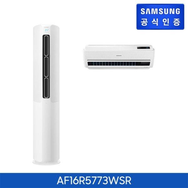(한정수량) 삼성 무풍에어컨 홈멀티형 AF16R5773WSR  기본설치비무료